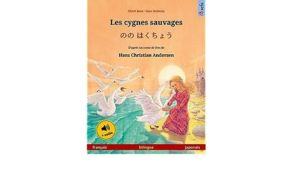 Amazon Com Les Cygnes Sauvages のの はくちょう Francais