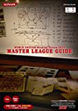 World Soccer Winning Eleven 2010 master league guide (KONAMI OFFICIAL BOOKS)
