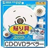 サンワサプライ CD/DVDラベラー LB-CDRSET27