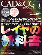 CAD & CG MAGAZINE (キャド アンド シージー マガジン) 2009年 01月号 [雑誌]