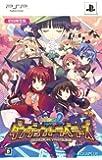 ToHeart2 ダンジョントラベラーズ(限定版) - PSP