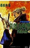 Mirage of flame (Mirage) Encounter 3 Hen Hao true circle like Gedo reverberation Ki (Mashiro) <under> cobalt (Novel) ISBN: 4086000512 (2001) [Japanese Import]