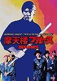 摩天楼ブルース [DVD]
