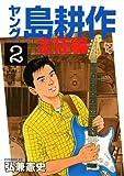 ヤング島耕作 主任編(2) (イブニングKC)