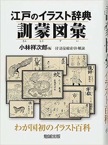 Book's Cover of 江戸のイラスト辞典 訓蒙図彙 (日本語) 単行本 – 2012/10/15