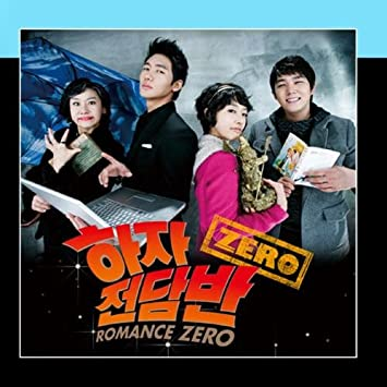 Various Artists - Romance Zero (MBC Drama Net Saturday Drama