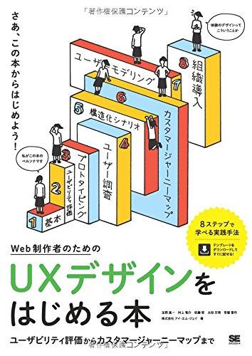 Web制作者のためのUXデザインをはじめる本 ユーザビリティ評価からカスタマージャーニーマップまで