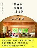 保育園・幼稚園・こども園の設計手法