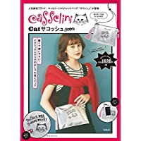 Casselini 表紙画像