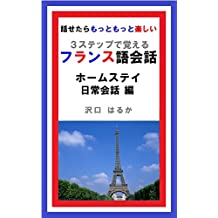 France-go Kaiwa Home stay and daily conversation-hen: Remember with Three Steps Hanasetara Motto Motto Tanoshii (Japanese Edition)
