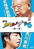 Theatrical Play - Gekijo Sujinashi In Nagoya Dai Ichi Ya (1) T.M.Revolution Nishikawa Takanori Kanzen Hozon Ban (DVD+PHOTO) [Japan DVD] ANSB-56271