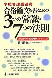 学校管理職選考 合格論文を書くための3つの常識・7つの法則