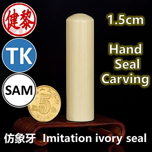 Signature seal, personal custom, Chinese traditional carving