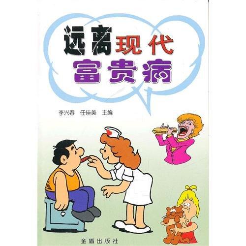 Keep off a modern rich and honored disease (Chinese edidion) Pinyin: yuan li xian dai fu gui bing