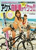 アクメ自転車がイクッ!! アクメ第8形態 [DVD]