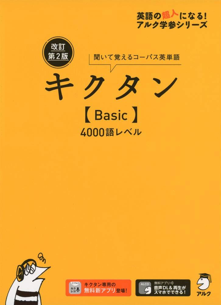 大学受験におすすめの英単語帳『キクタン【Basic】4000語レベル』