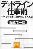 デッドライン仕事術 (祥伝社黄金文庫)