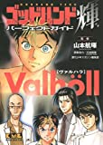 God Hand Teru Perfect Guide Valhalla (11-16 and Kodansha Manga Bunko) (2010) ISBN: 4063707318 [Japanese Import]