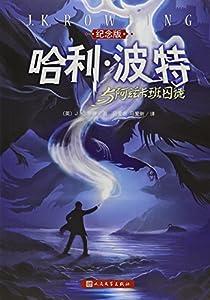 Paperback Harry Potter and the Prisoner of Azkaban [Chinese] (Rev/E) Book