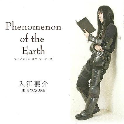 フェノメノン・オブ・ジ・アース(Phenomenon of the Earth)