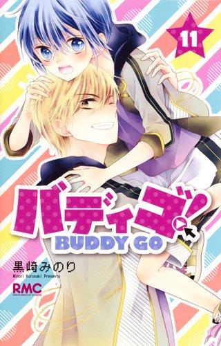 バディゴ! 11 (りぼんマスコットコミックス)