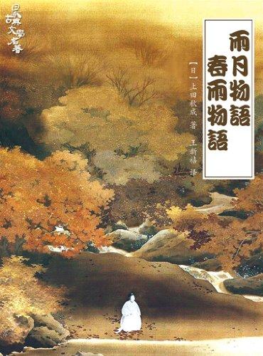 Ugetsu Monogatari, spring rain Monogatari -- Mystery World Series (Chinese Edition)