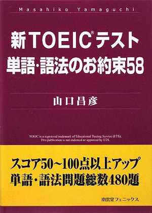 Promise of 58 new TOEIC test-word grammar (2009) ISBN: 4888964238 [Japanese Import]