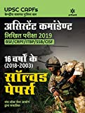 Solved Papers CAPF Assistant Commandant 2019 Hindi
