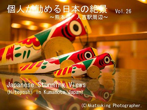 Hitoyoshi: Hitoyoshi Japanese Stunning Views (Japanese Edition)