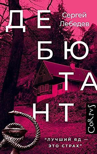 Cover: Sergej Lebedev Debjutant