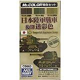 GSIクレオス Mr.カラー 特色セット CS663 日本陸軍戦車後期迷彩色カラーセット