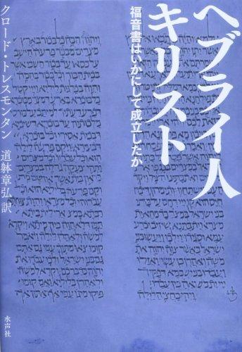 ヘブライ人キリスト―福音書はいかにして成立したか