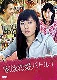 [DVD]家族恋愛バトル I