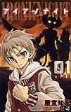 Iron Knight - Vol.1 (Jump Comics) - Manga by Shueisha (2014-05-04)