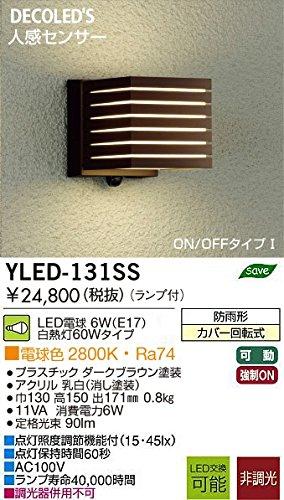 DAIKO 人感センサー付 LEDポーチライト YLED-131SS B010D3LL56 10119