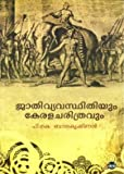 Jathivyavasthithiyum Keralacharithravum (Malayalam)