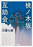 桃ノ木坂互助会 (徳間文庫)