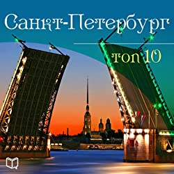 Sankt-Peterburg. TOP-10 [Saint-Petersburg. Top-10]