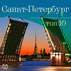 Sankt-Peterburg. TOP-10 [Saint-Petersburg. Top-10] Audiobook