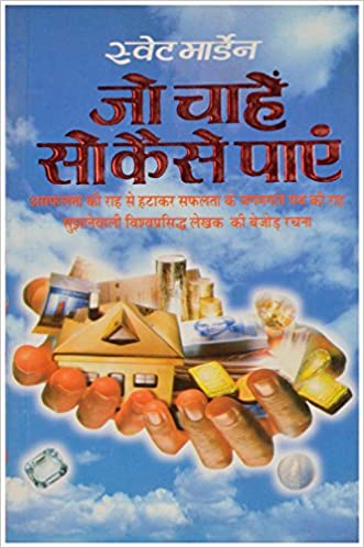 Swett Marden Books In Hindi Pdf