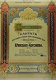 Svitezianka (Russian Edition)