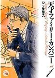 天才ファミリー・カンパニー 1 (幻冬舎コミックス漫画文庫 に 1-1)