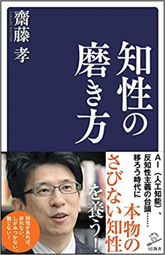 知性の磨き方 (SB新書) | 齋藤 ...