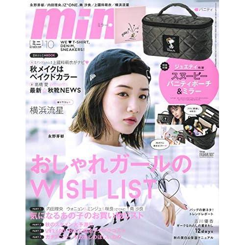mini 2019年10月号 表紙画像