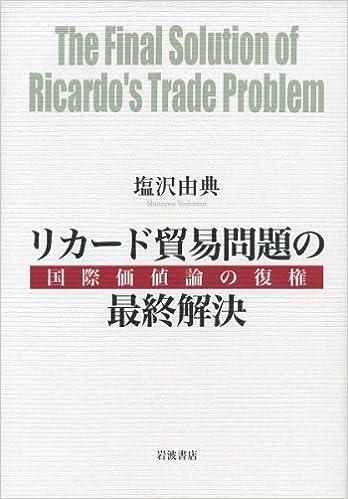 リカード貿易問題の最終解決――国...