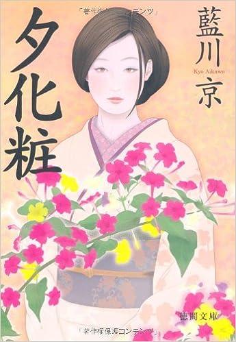 夕化粧 (徳間文庫)   藍川 京  ...