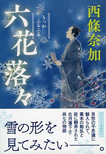 六花落々 (祥伝社文庫)