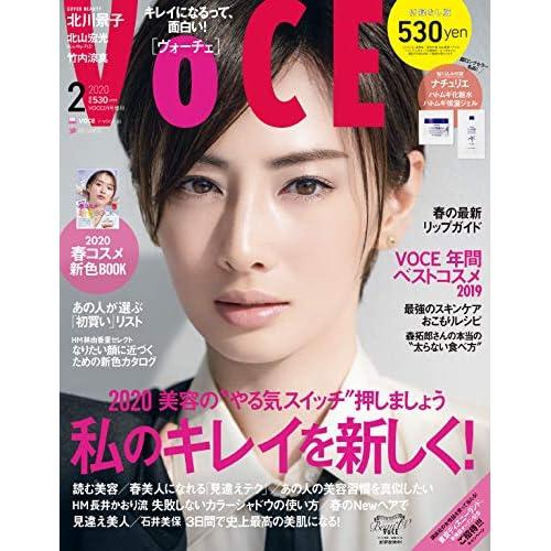 VoCE 2020年2月号 追加画像