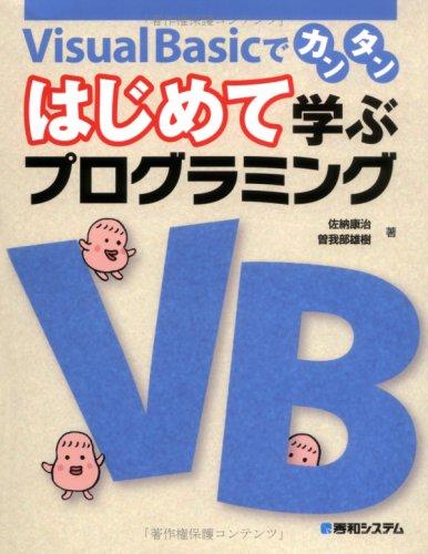 VisualBasicでカンタンはじめて学ぶプログラミング (「はじめて学ぶプログラミング」シリーズ)
