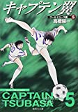 CAPTAIN TSUBASA World Youth Championship Vol.5 [ Shueisha Bunko ][ In Japanese ]